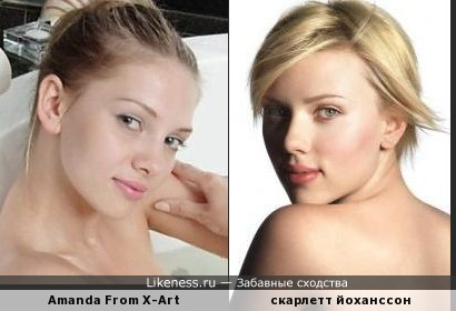 Amanda похожа на Скарлетт .