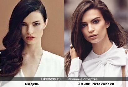 Модель и Эмили Ратаковски похожи.