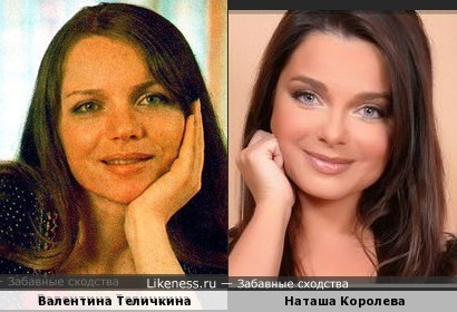 Валентина Теличкина тут, (закидайте меня помидорками) очень напоминает Наташу Королеву.
