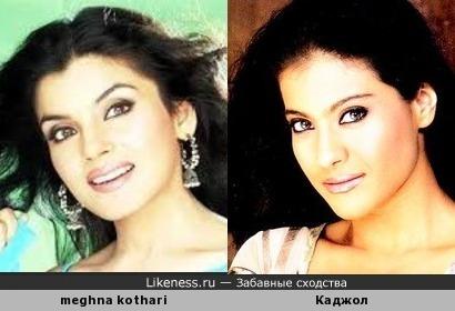 Мегна Котхари похожа на Каджол.
