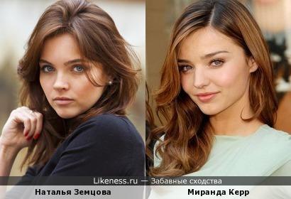 Наталья Земцова и Миранда Керр иногда похожи).