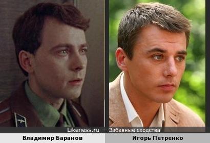 Владимир Баранов и Игорь Петренко.