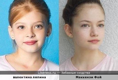 Валентина и Маккензи Фой .