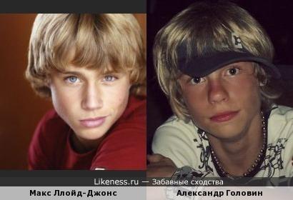 Макс Ллойд-Джонс и Александр Головин