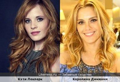 Кэти Леклерк и Каролина Дикманн
