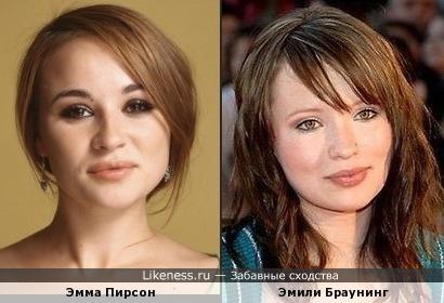 Эмма Пирсон и Эмили Браунинг похожи)