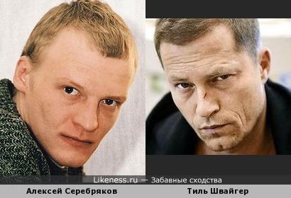 Серебряков и Швайгер чем-то похожи)