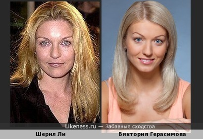 Виктория Герасимова похожа на Шерил Ли