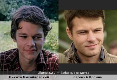 Никита Михайловский и Евгений Пронин похожи