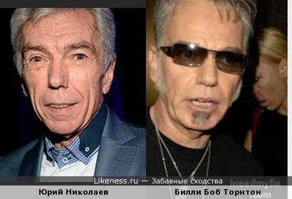Юрий Николаев похож на Билли Боба Торнтон даже в очках