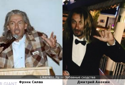 Дмитрий Анохин похож на Фрэнка Силву