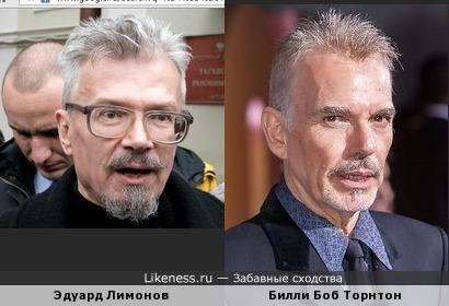 Эдуард Лимонов и Билли Боб Торнтон - возможно, родственники)))))