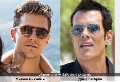 Милош Бикович похож на Дана Эшбрук