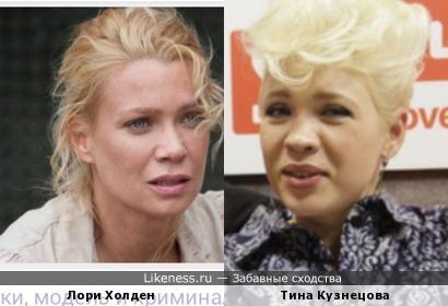 Лори Холден и Тина Кузнецова