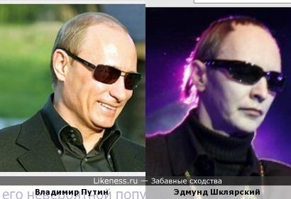 Владимир Путин и Эдмунд Шклярский