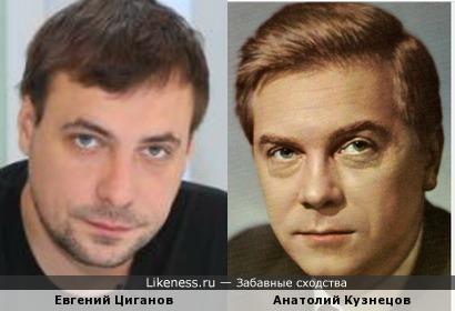 Евгений Циганов и Анатолий Кузнецов