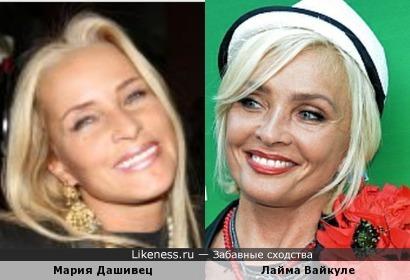 Мария Дашивец и Лайма Вайкуле