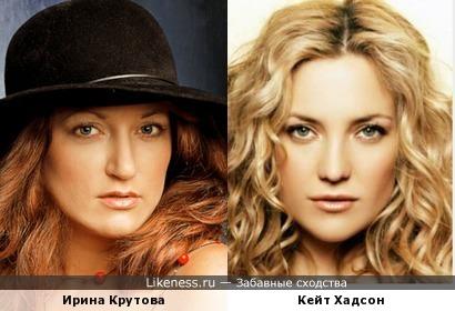 Ирина Крутова похожа на Кейт Хадсон