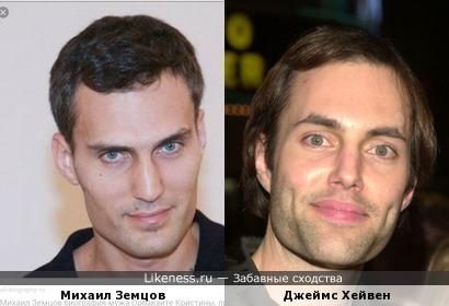 Михаил Земцов (муж Кристины Орбакайте) и Джеймс Хейвен похожи чем-то;)