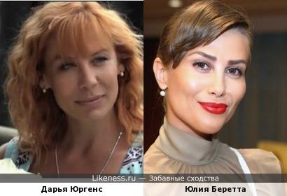 Дарья Юргенс (Мерилин) и Юлия Беретта (Стрелка)