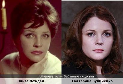 Эльза Леждей и Екатерина Вуличенко