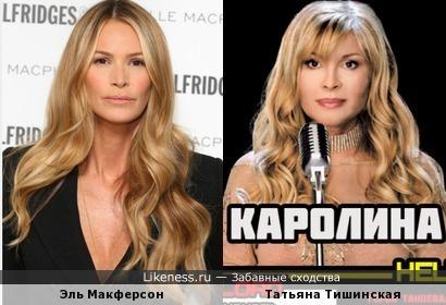 Эль Макферсон и Татьяна Тишинская