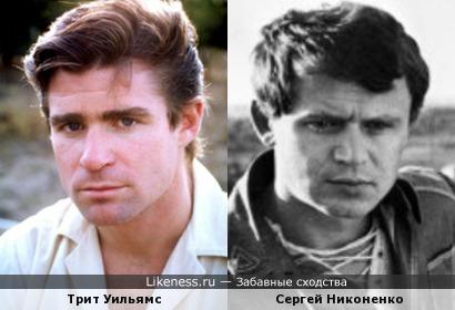 Трит Уильямс и Сергей Никоненко