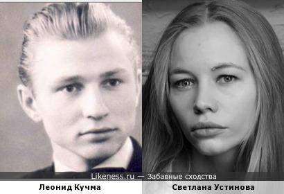Леонид Кучма в молодости и Светлана Устинова