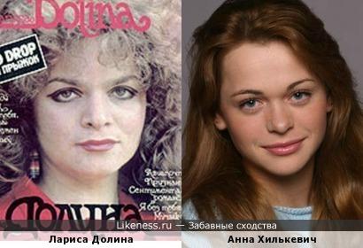 Лариса Долина и Анна Хилькевич