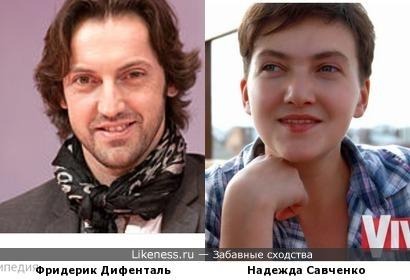 Фридерик Дифенталь напомнил Надежду Савченко)))