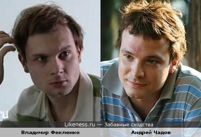 Владимир Фекленко и Андрей Чадов. Даже ямочка на подбородке, как у братьев :)