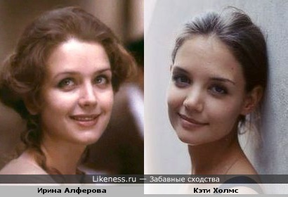 Ирина Алферова и Кэти Холмс