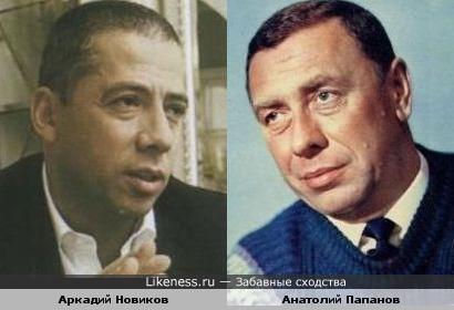 Аркадий Новиков и Анатолий Папанов