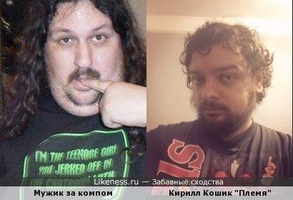 Мужик за компом похож на Кирилл Кошик