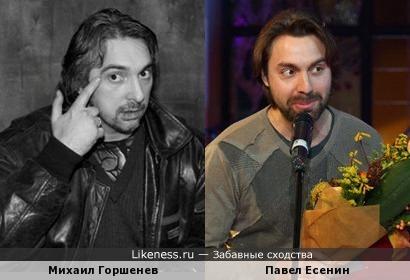 Михаил Горшенев похож на Павла Есенина