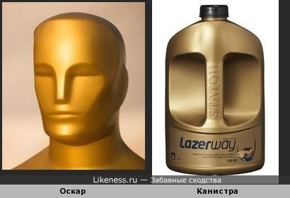 Оскар похож на канистру с маслом