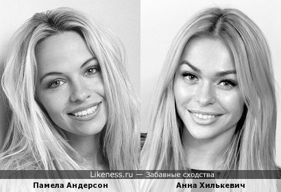 Анна Хилькевич похожа на Памелу Андерсон в молодости