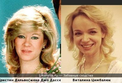 Кристин Дельво(жена Джо Дассена) похожа на Виталину Цимбалюк