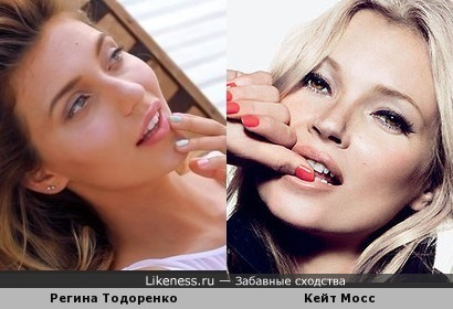Кейт Мосс и Регина Тодоренко похожи