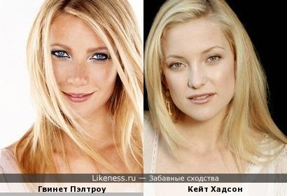 Кейт Хадсон похожа на Гвинет Пэлтроу