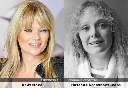 Наталия Белохвостикова и Кейт Мосс похожи