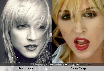 Лика Стар - закос под Мадонну