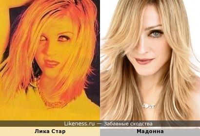 Мадонна и Лика Стар