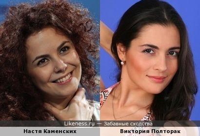 Настя Каменских и актриса Виктория Полторак похожи