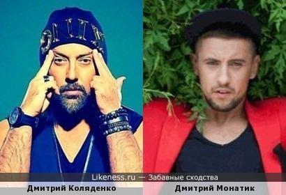 Дмитрий Коляденко и Дмитрий Монатик похожи