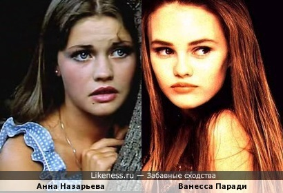 Анна Назарьева похожа на Ванессу Паради
