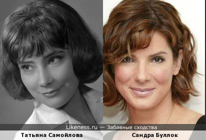 Сандра Буллок похожа на Татьяну Самойлову