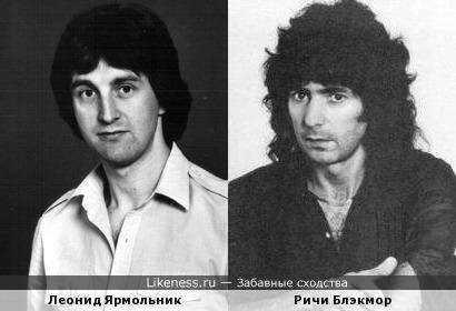 Леонид Ярмольник похож на Ричи Блэкмора
