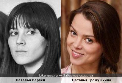 Наталья Громушкина напомнила Наталью Варлей