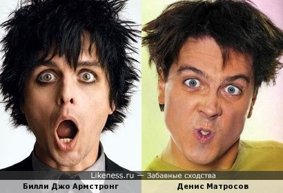 Денис Матросов и Билли Джо Армстронг